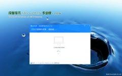 深度技术Ghost Win10x86 多驱动专业版 2020.06月(激活版)