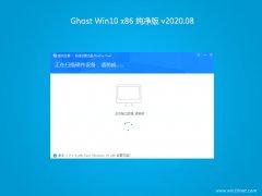 系统之家Ghost win10x86 极速纯净版V2020年08月(永久激活)