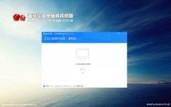 番茄花园Windows10 专业装机版32位 2020.08