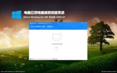 电脑公司Windows10 32位 专业中秋国庆版 2020.10