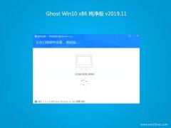 系统之家Ghost Win10 32位 超纯纯净版 2019.11