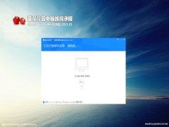 番茄花园Ghost win10x86 超纯纯净版v202101(免激活)